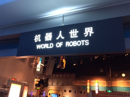 World of Robots at the Shanghai Science and Technology Museum